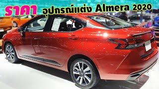 ราคาอุปกรณ์แต่งแท้ Nissan Almera ใหม่ 2020