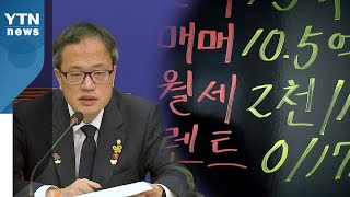 [팩트와이] 박주민 '임대차 보호법', 통계 왜곡했다?…