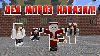 Дед Мороз наказал - Приколы Майнкрафт машинима
