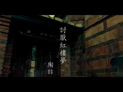 陶喆 David Tao – 討厭紅樓夢 Let's Fall In Love (官方完整版MV)