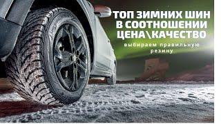 Как выбрать зимнюю резину? ТОП лучших шин в сочетании цена-качество (липучка)