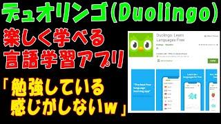 【デュオリンゴ(Duolingo)】楽しく学べる言語学習アプリ「勉強している感じがしないw」 screenshot 3