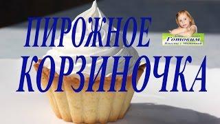 Песочное  пирожное корзиночка  Тарталетки или корзиночки рецепты