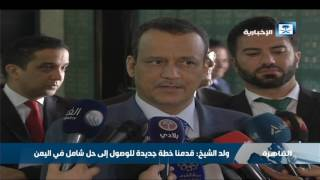 ولد الشيخ: قدمنا خطة جديدة للوصول إلى حل شامل في اليمن