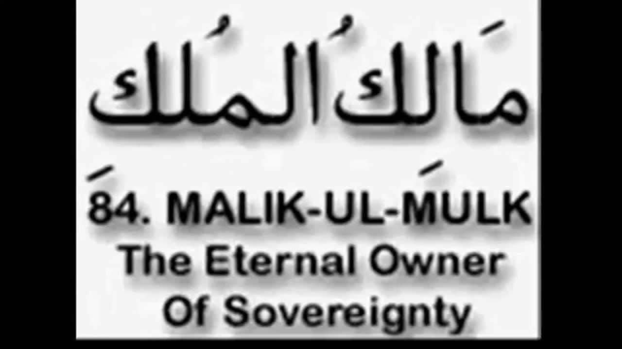 99 Attributes Of Allah
