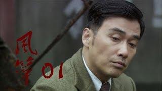 风筝 | Kite 01【DVD版】(柳雲龍、羅海瓊、李小冉等主演)