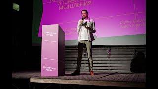 Культурный код и шаблоны мышления. Конференция «Современная Россия»