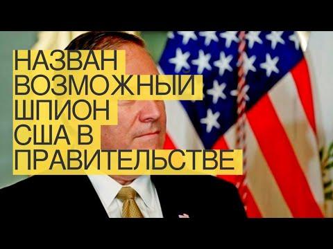 Назван возможный шпион СШАвправительстве РФ