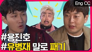 'Byungjae Yoo', the major guest who came on himself [Gwerrilla date] EP.06