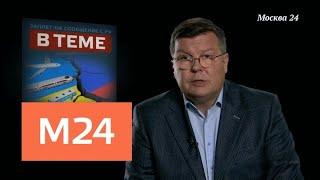 """""""В теме"""": запрет пассажирского сообщения между Киевом и Москвой - Москва 24"""