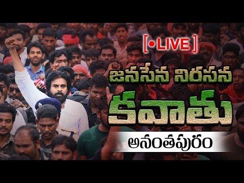 LIVE || JanaSena Nirasana Kavathu || Anantapuram || JanaSena Party || Pawan Kalyan