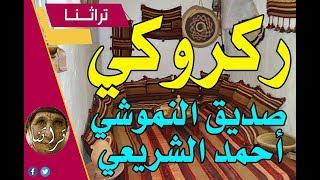 مقطع ركروكي روعة بين الصديق النموشي و أحمد الشريعي