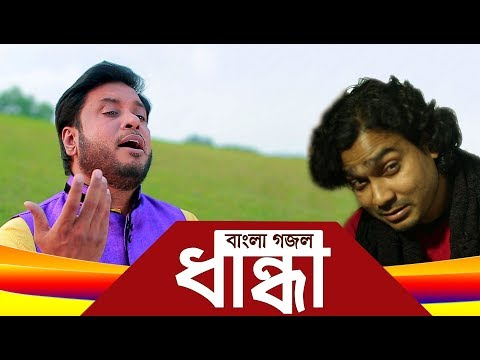 Bangla Islamic Song: Dhandha   Moshiur Rahman   Ridoyer Antopure   Purbachal