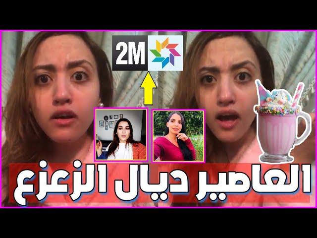 Asmaa Beauty & hanan channel علاش بزاف دناس تتخلي الورد وتمشي لشوك