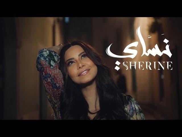Sherine - Nassay | شيرين - نساي
