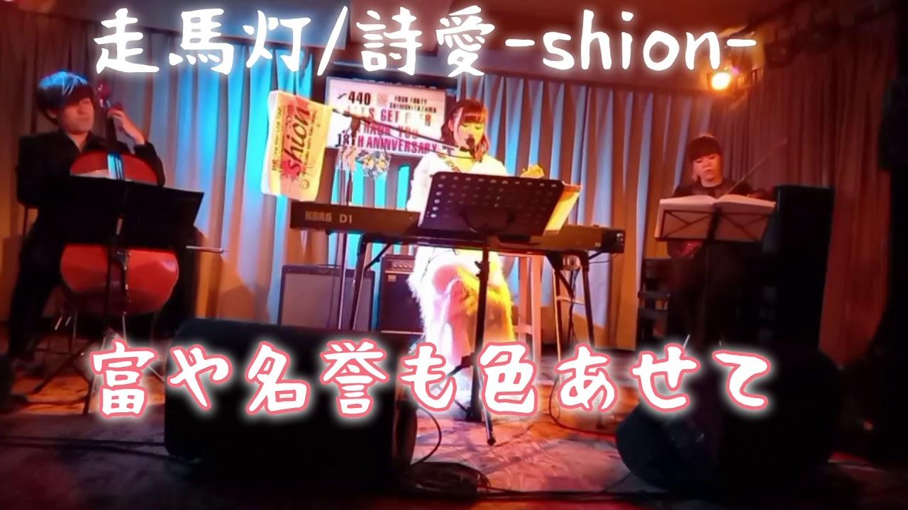 走馬灯/詩愛【10thAlbum『家』より】