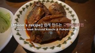 [Mum's recipe] Simple Korean food recipe - Kimchi Mackerel with rice, 엄마밥 집밥 레시피 - 고등어김치찜