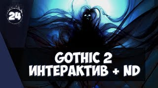 Gothic 2 ND+ Интерактив [Выживание] #24