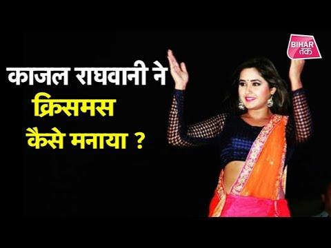 देखिए Kajal Raghwani का Christmas स्पेशल video  | Bihar Tak