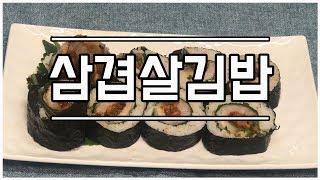 [간단한 요리 레시피]봄소풍 도시락엔 삼겹살김밥 고기는 진리