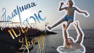 Выпуск 104 Геленджик LIFE Свободный пляж Полярная Звезда(Всем привет из солнечного Геленджика, расположенного на Черноморском побережье России. Мы простая и молода..., 2016-08-02T00:11:50.000Z)