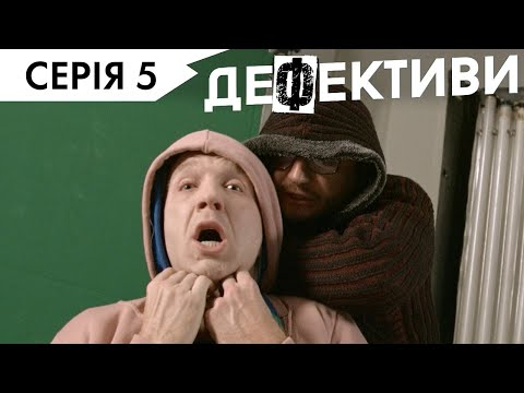 ДЕФЕКТИВИ | 5 серія | 3 сезон | НЛО TV
