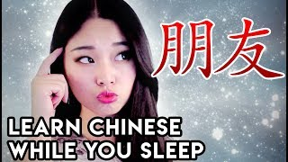 [ASMR] Learn Chinese While You Sleep! 边睡边学 [中文]