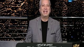 أخر النهار | لاسارتي مدرب الاهلي الجديد معندوش يا اما ارحميني