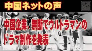 中国企業が日本から権利を取得し「ウルトラマン」のリメーク版を製作す...