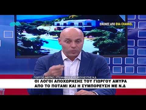 Οι λόγοι αποχώρησης του Γ. Αμυρά από το ΠΟΤΑΜΙ και η συμπόρευση με ΝΔ