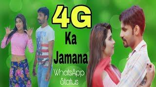4G También Jamana | Jite Pyari Laage Tu Chori Ghani Hasin Se | Haryanvi 4G Status | Estado de Whatsapp