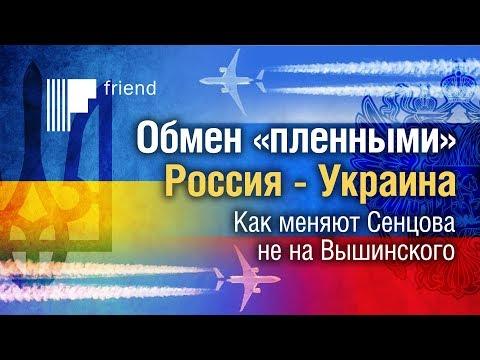 Обмен «пленными» Россия – Украина. Как меняют Сенцова не на Вышинского