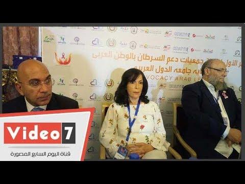 انعقاد المؤتمر الأول لرابطة جمعيات دعم السرطان بالوطن العربى فى مصر  - 18:22-2018 / 7 / 21