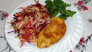 Вкусная диета . Едим и худеем. Салат из капусты и овощей № 2 и  куриная грудка.