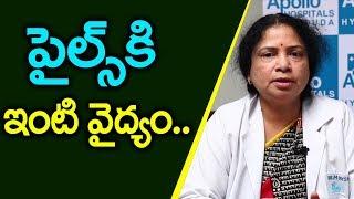 పైల్స్ కు శాశ్వత పరిష్కారం | Piles Treatment in Telugu | How to Cure Piles Naturally | Health Tips
