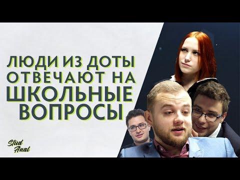 видео: Люди из Доты отвечают на школьные вопросы @ epicenter xl