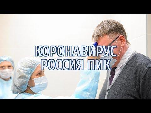 🔴 В России спрогнозировали пик эпидемии коронавируса