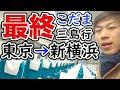 東海道新幹線の終電 こだま809号に乗車 東京駅→新横浜駅 1/6-01