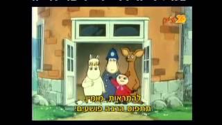 המומינים פרק 86 חלק א HD