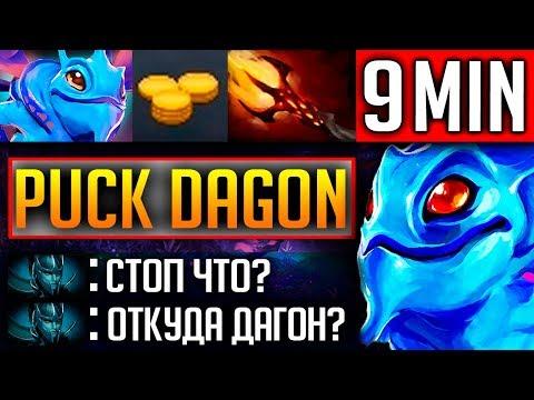 видео: ДАГОН НА 9 МИНУТЕ   puck dota 2