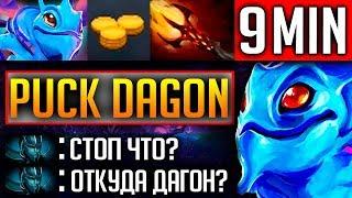 ДАГОН НА 9 МИНУТЕ | PUCK DOTA 2