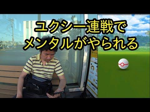 【ポケモンGO】ユクシー連戦でメンタルがやられる、ラストは逆MAXでとどめ!