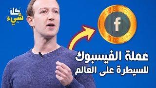 عملة الفيسبوك (ليبرا) أحدث أساليب السيطرة على العالم برعاية أمريكا