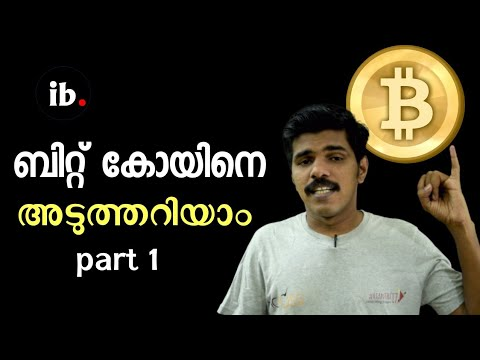 What Is Bitcoin  Explained In Malayalam | എന്താണ് ബിറ്റ്കോയിൻ
