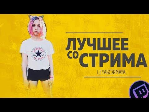 ЛУЧШЕЕ СО СТРИМА LeyaGornaya #1