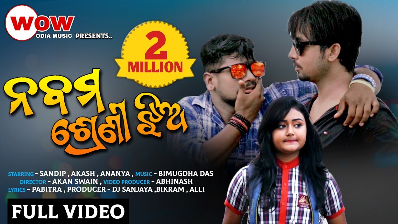 Nabama Shreni Jhia | Mantu Chhuria Odia New Dance Song 2019 | Official Music Video