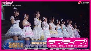 ラブライブ!サンシャイン!! Aqours 4th LoveLive! ~Sailing to the Sunshine~ Blu-ray&DVD【ダイジェスト】