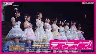 ラブライブ!サンシャイン!! Aqours 4th LoveLive! 〜Sailing to the Sunshine〜 Blu-ray&DVD【ダイジェスト】