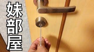 妹の部屋に針金カギで侵入したら... thumbnail