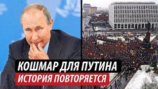 Кошмар для Путина. История повторяется